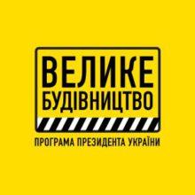 """Мінрегіон: Будівельна готовність об'єктів """"Великого будівництва"""" по Україні складає 82%"""