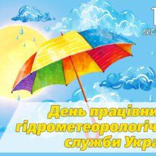 Привітання голови Черкаської РДА Володимира КЛИМЕНКА з Днем працівників гідрометеорологічної служби