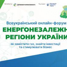 24 листопада – Всеукраїнський онлайн-форум «Енергонезалежні регіони України: як замістити газ, знайти інвестиції та стимулювати бізнес»