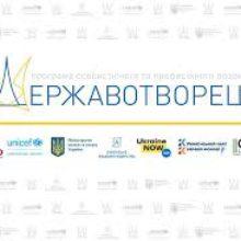 """Міністерство молоді та спорту України пропонує долучитися до проєкту """"Державотворець"""""""
