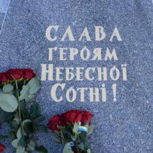 Черкащани вшанували пам'ять героїв Небесної Сотні та всіх захисників України 21 століття