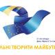 Звернення голови Черкаської РДА Володимира КЛИМЕНКА до Дня Гідності та Свободи
