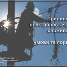 Відключення й відновлення електроенергії споживачам: умови та порядок