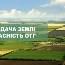 Уряд затвердив постанову про передачу земель ОТГ, — Роман Лещенко