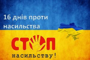 Черкащани долучаться до Всеукраїнської акції «16 днів проти насильства»