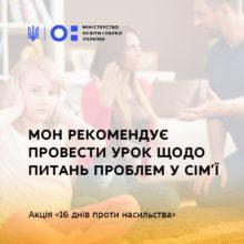 Акція «16 днів проти насильства»: МОН рекомендує провести урок щодо питань проблем у сім'ї