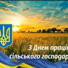 Привітання голови Черкаської РДА Володимира КЛИМЕНКА з Днем працівників сільського господарства