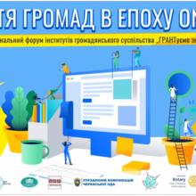«ГРАНТуємо зміни 6.0»: в області запрошують на онлайн форум інститутів громадянського суспільства