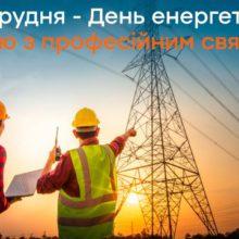 Привітання голови Черкаської РДА Володимира КЛИМЕНКА до Дня енергетика