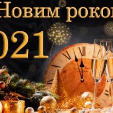Привітання голови Черкаської РДА Володимира КЛИМЕНКА з нагоди новорічних та різдвяних свят