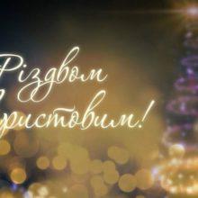 Привітання голови Черкаської РДА Володимира КЛИМЕНКА з Різдвом Христовим