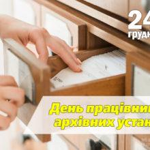 Привітання голови Черкаської РДА Володимира КЛИМЕНКА до Дня працівників архівних установ
