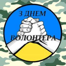 Вітання голови Черкаської РДА Володимира КЛИМЕНКА  з нагоди Міжнародного дня волонтера