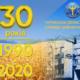 Обласний центр зайнятості:30 років на службі людям