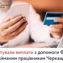 Стартували виплати ФОПам та найманим працівникам Черкащини, – Сергій Сергійчук