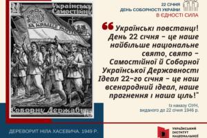 В єдності – сила! 22 січня Україна відзначатиме День Соборності