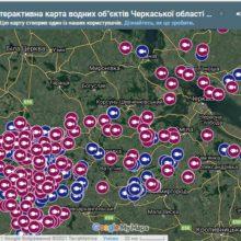 Понад 300 водних об'єктів Черкащини – на інтерактивній карті