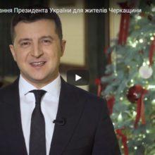 Новорічне вітання Президента України для жителів Черкащини