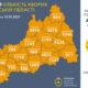 Лариса Кошова про епідситуацію в Черкаській області 13 січня