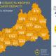 Лариса Кошова про епідситуацію в Черкаській області 15 січня