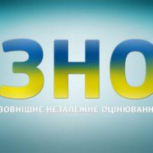 Десять кращих у ЗНО на Черкащині отримуватимуть президентську стипендію