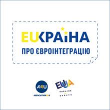 EUКраїна: про євроінтеграцію простими словами