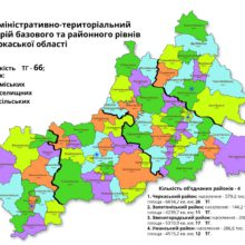 Черкащина має один із найкращих показників передачі майна із районного рівня в ОТГ