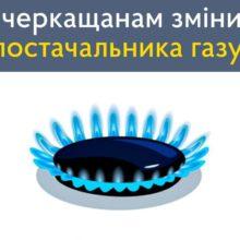 Черкащан закликають обирати газопостачальника