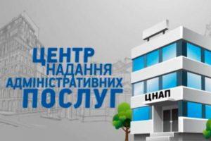 Під час реорганізації РДА Центри надання адміністративних послуг продовжують функціонувати