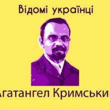 Річниця від дня народження Агатангела Кримського