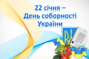 Привітання голови Черкаської РДА Володимира КЛИМЕНКА з Днем Соборності України