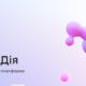 В Україні запрацює національна платформа е-демократії «ВзаємоДія»
