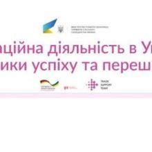 Інноваційна діяльність в Україні: чинники успіху та перешкоди