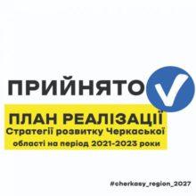 План реалізації Стратегії розвитку області на 2021-2023 роки – в дії