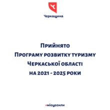 На Черкащині ухвалили програму розвитку туризму