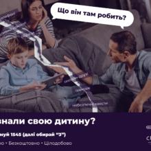 Захист дітей від шантажу в цифровому просторі