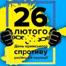 26 лютого – день кримського спротиву російській окупації