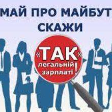 Легалізація заробітної плати та трудових відносин