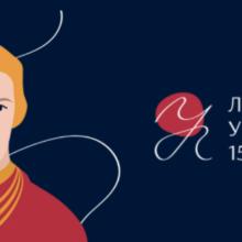 До 150-тої річниці від дня народження Лесі Українки