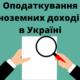 Деклараційна кампанія – 2021: Декларування іноземних доходів громадян