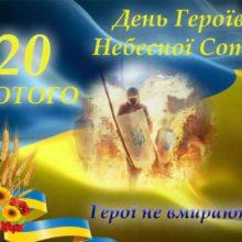 Звернення голови Черкаської РДА Володимира КЛИМЕНКА з нагоди Дня Героїв Небесної Сотні