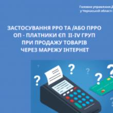Застосування РРО та/або ПРРО ОП – платники ЄП другої – четвертої груп при продажу товарів через мережу Інтернет