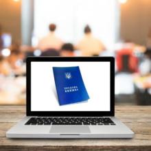 Черкащани зможуть перейти на електронні трудові книжки