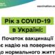 РІК З COVID-19 В УКРАЇНІ: ПОЧАТОК ВАКЦИНАЦІЇ ДАЄ НАДІЮ НА ПОВЕРНЕННЯ ДО НОРМАЛЬНОГО ЖИТТЯ