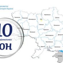 Мінрегіон: Україна матиме 10 функціональних зон