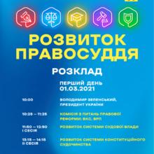 Президент візьме участь у Всеукраїнському форумі «Україна 30. Розвиток правосуддя»