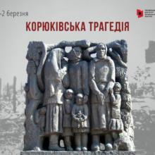 1-2 березня – вшановуємо жертв Корюківської трагедії 1943 року на Чернігівщині