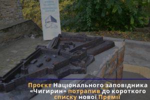 Проєкт Національного заповідника «Чигирин» потрапив до короткого списку нової Премії Українського культурного фонду