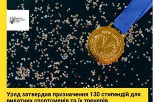 Уряд затвердив призначення 130 стипендій для видатних спортсменів та їх тренерів