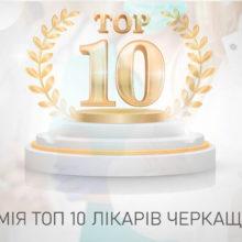 В області нагородять 10 лікарів Черкащини, які лікують хворих на коронавірус